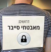 ענף בקריסה? מחסור של 7,500 מגיני סייבר בישראל