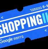 ShoppingIL: אז איפה אתם בחג הקניות הישראלי?