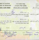 מי רוצה להיות אזרח פלשתינה?