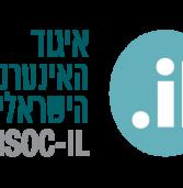 שני חברים חדשים נבחרו לוועד המנהל של איגוד האינטרנט הישראלי