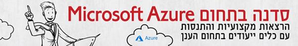 סדנה בתחום Microsoft Azure - הרצאות מקצועיות והתנסות עם כלים יעודיים בתחום הענן