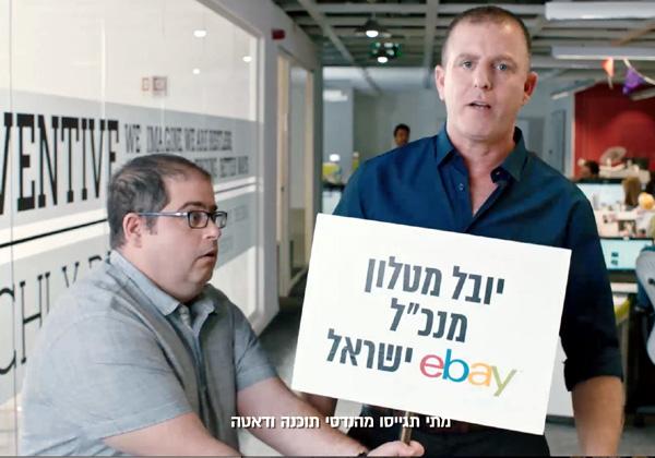 """מתי? בקרוב. יובל מטלון, מנכ""""ל eBay ישראל. צילום: מתוך הסרטון"""