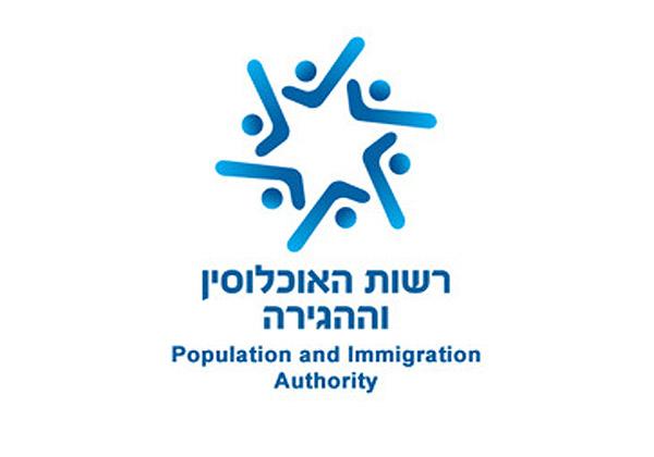 רשות האוכלוסין וההגירה