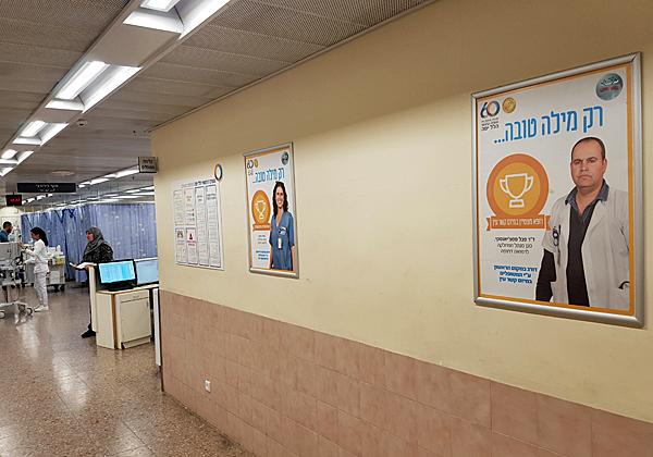 יישום המיזם בבית החולים הלל יפה בחדרה