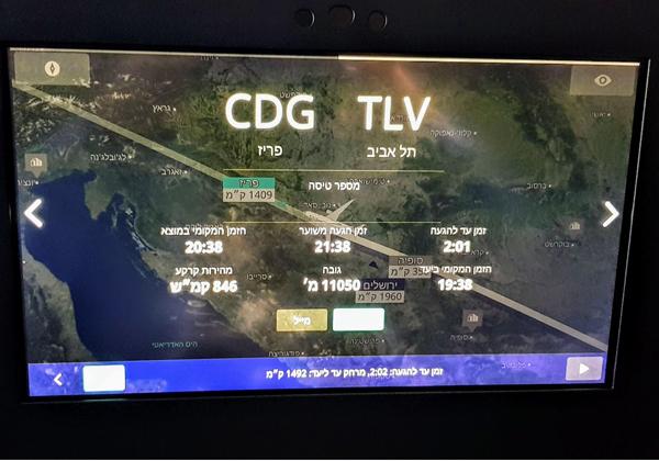 עדכון מלא של כל פרטי הטיסה וההגעה בזמן אמת במסך האישי (הענק במחלקת עסקים). צילום: פלי הנמר