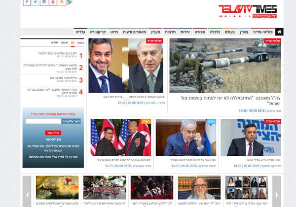 תל אביב טיימס. צילום מסך