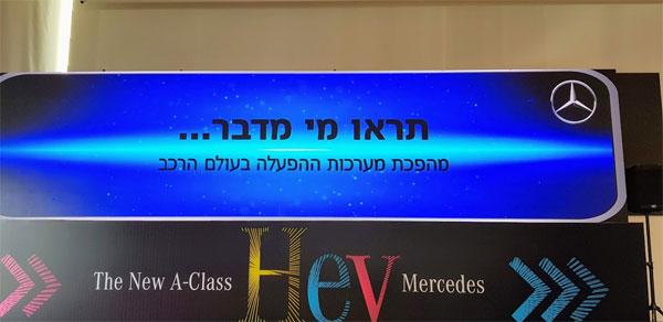 מערכת ההפעלה לרכב מדברת ומבינה ב-28 שפות. עוד תקופה גם בעברית. צילום: פלי הנמר
