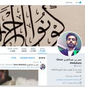 סעודי ביקר את השלטון במולדתו – וגילה: NSO הישראלית מרגלת אחריו