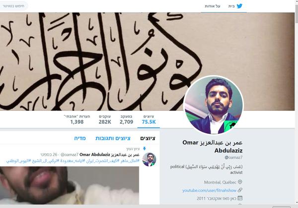קורבן של כלי הריגול הישראלים של חברת NSO. עומר עבדול עזיז. צילום מסך מחשבון הטוויטר של אל עזיז