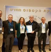 מרכז יזמות וחדשנות יוקם בירושלים בהיקף של 20 מיליון שקלים