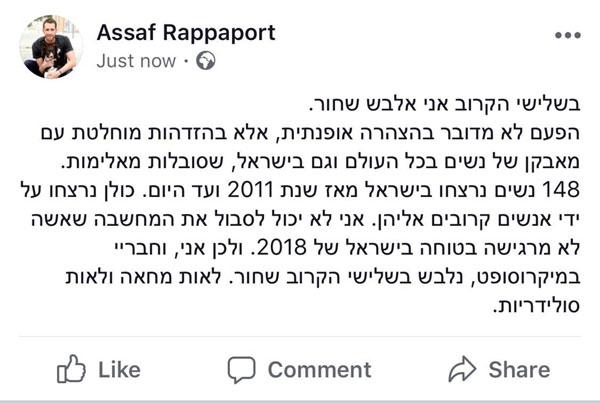 """הפוסט של אסף רפופורט, מנכ""""ל מרכז המו""""פ במיקרוסופט ישראל."""