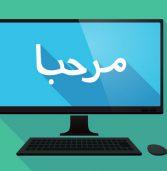 """דו""""ח: הנגשת אתרי הממשלה לאוכלוסייה הערבית לוקה בחסר"""