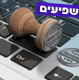 נותנים כבוד: מיהם המשפיעים בהיי-טק הישראלי? – חלק ח'