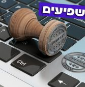 נותנים כבוד: מיהם המשפיעים בהיי-טק הישראלי? – חלק ג'