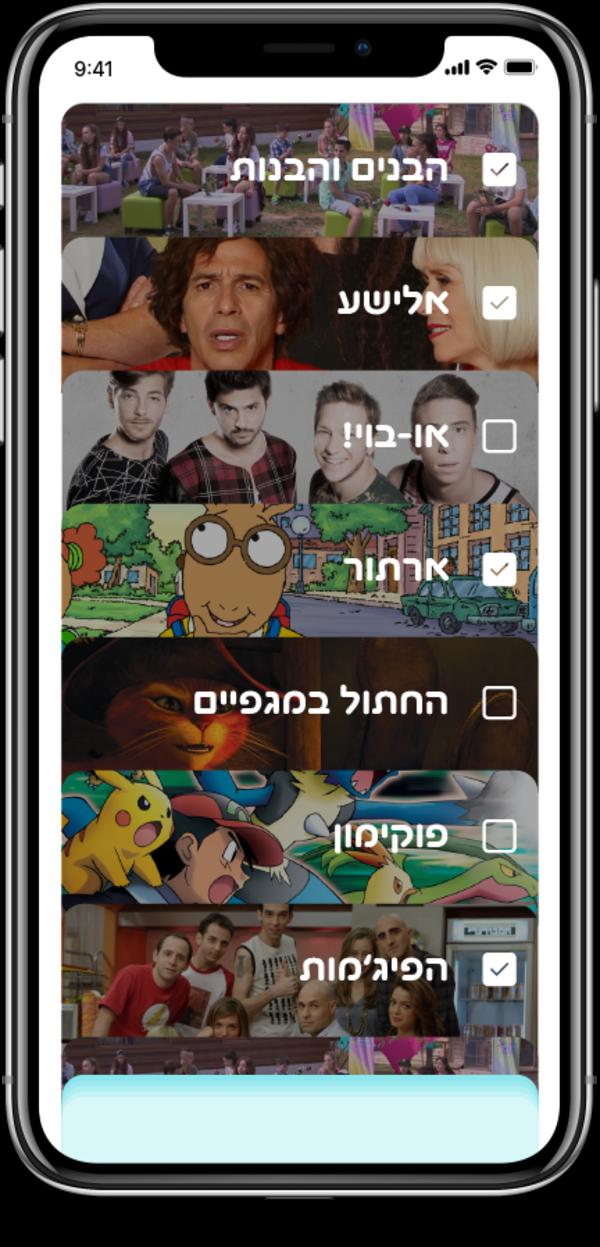 """צילום מסך של אפליקציית פולו, ערוץ הילדים. צילום: יח""""צ ערוץ הילדים"""