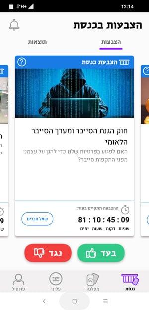 האפליקציה של מפלגת ישר. צילום מסך