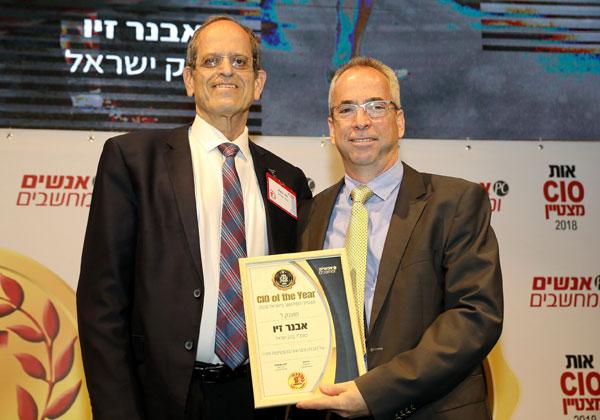 """חזי כאלו, מנכ""""ל בנק ישראל, ואבנר זיו, מנמ""""ר הבנק, מקבלים את תואר אלוף האלופים בטקס מצטייני המחשוב IT Awards 2018. צילום: ניב קנטור"""