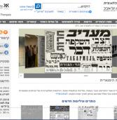 אתר העיתונות היהודית ההיסטורית: 2.5 מיליון דפי עיתונים באתר אחד