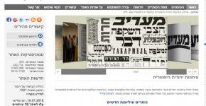 אתר העיתונות היהודית ההיסטורית. צילום מסך