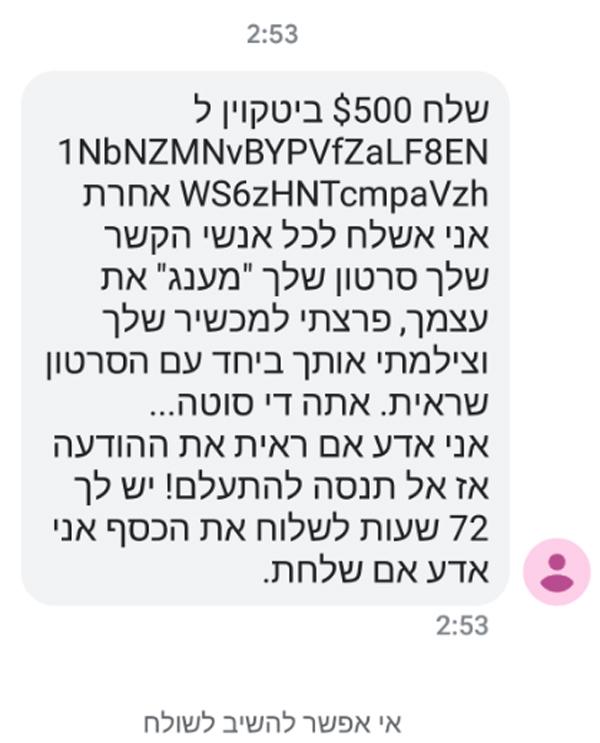 הודעת הטקסט שנשלחה. צילום מסך.