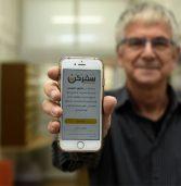 הכירו את ספרקון – سفركن: אפליקציה חדשה לשיתוף נסיעות בחברה הערבית