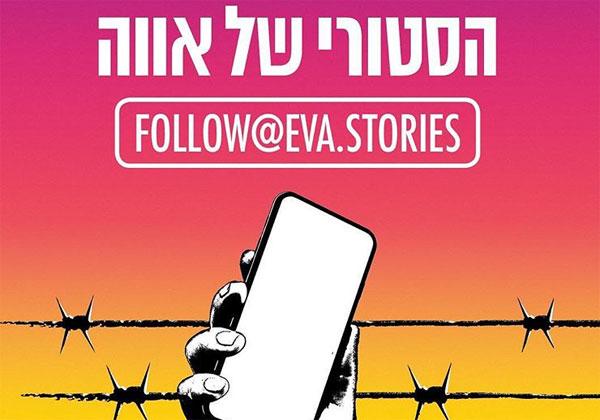 זוכרים את הסטורי של אווה, שלימד בצורה מוחשית את זיכרון השואה?