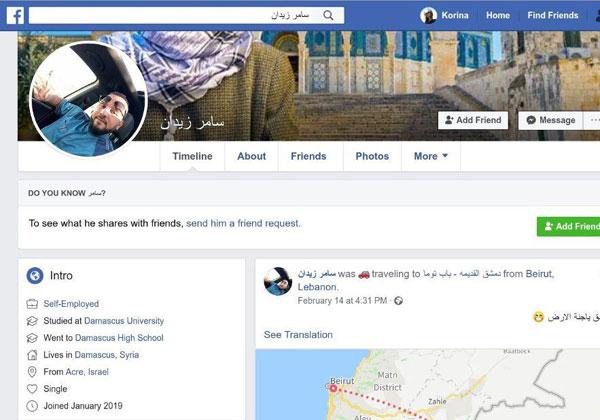 אחד הפרופילים שבהם השתמשו ארגוני הטרור כדי לגייס פעילים בישראל. צילום מסך