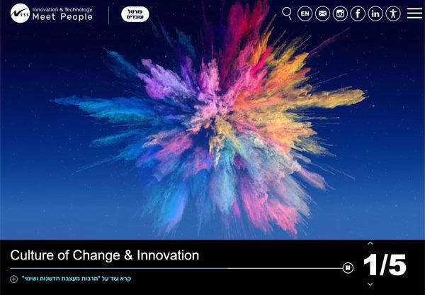 האתר החדש - והנוצץ - של נס. צילום מסך