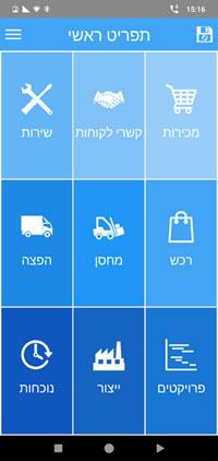 אפליקציית Mobile4ERP של נגבסופט