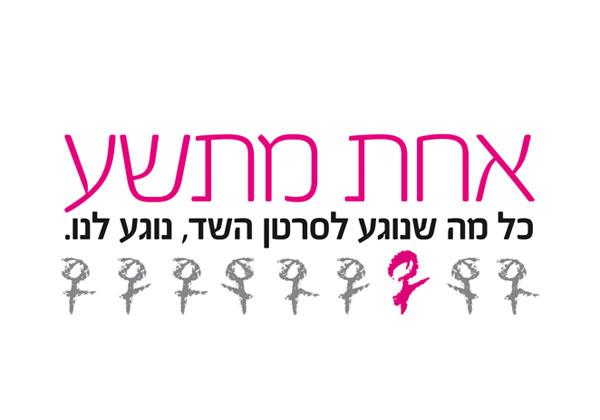 למען קידום המודעות לגילוי מוקדם של סרטן השד. אחת מתשע