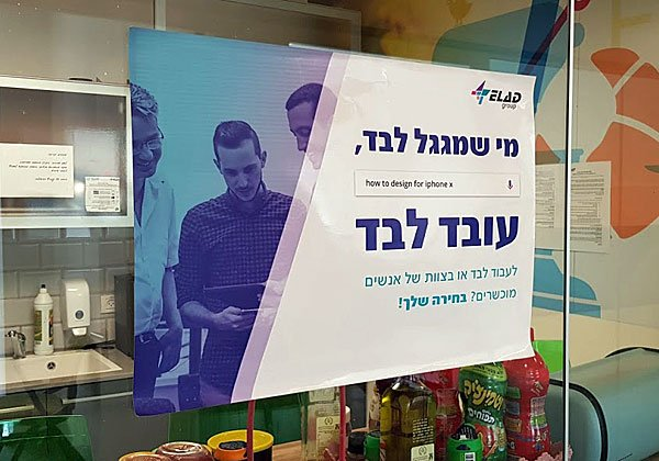 קמפיין חבר מביא חבר במשרדי אלעד. צילום: פלי הנמר