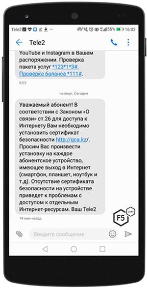 """הדף שיצרה Tele2, שמסביר כיצד להתקין את """"תעודת האבטחה"""". מקור: F5"""