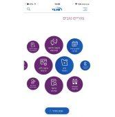 מכבי שירותי בריאות השיקה אפליקציה חדשה