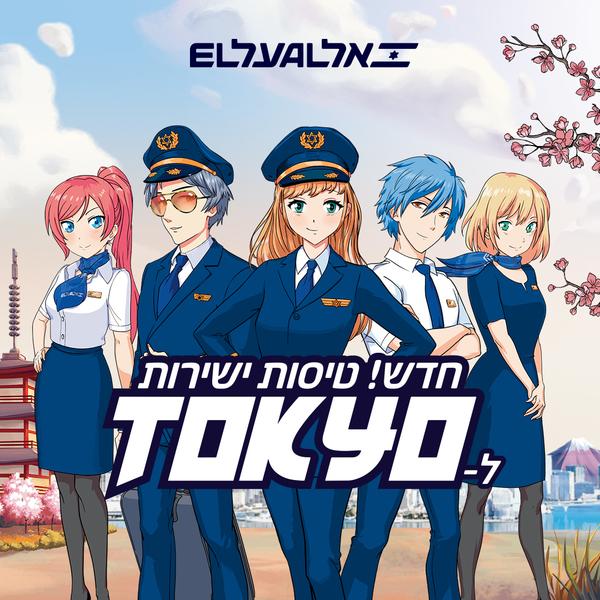 קמפיין אל על לטיסות החדשות לטוקיו. תמונה: אל על