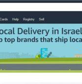 סוף סוף זה קורה: אמזון השיקה פעילות אי-קומרס בישראל