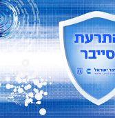 מערך הסייבר מזהיר: חולשת אבטחה חמורה בטכנולוגיות VPN לארגונים