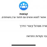 להיפטר מעיגולי ההתראות במסך הבית של אפליקציית פייסבוק