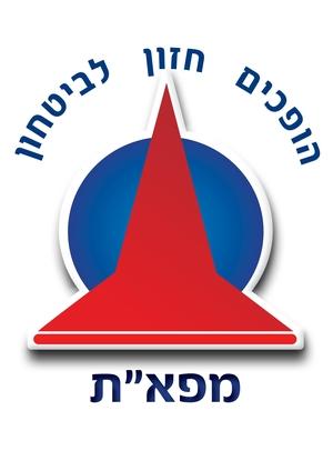 """מפא""""ת - המנהל לפיתוח אמצעי לחימה ותשתית טכנולוגית – במשרד הביטחון"""