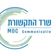 משרד התקשורת מגדיר סטנדרטים לרשת אולטרה רחבת פס