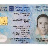 שירות חדש יאפשר להפעיל תעודות זהות ביומטריות מרחוק