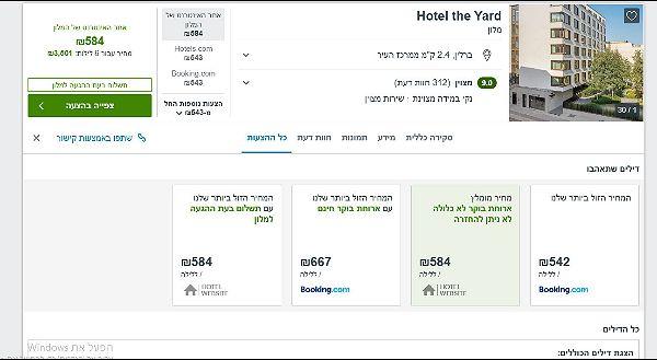 תוצאות של חיפוש מלון אקראי בטריווגו. צילום מסך: גלי פיאלקוב