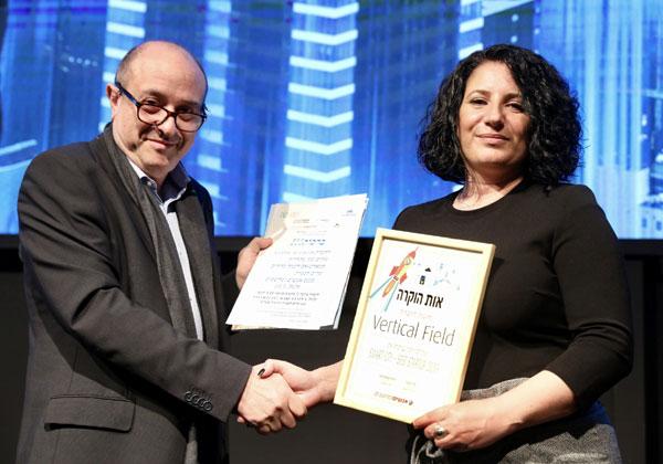 הילה בר מ-ורטיקל פילד מקבלת את הפרס. צילום: ניב קנטור