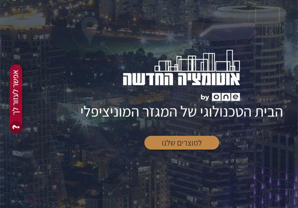 האתר החדש של אוטומציה החדשה. צילום מסך