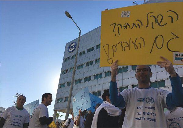 הפגנת מחאה שערכו עובדי ECI ב-2018. צילום: אגף הדוברות בהסתדרות