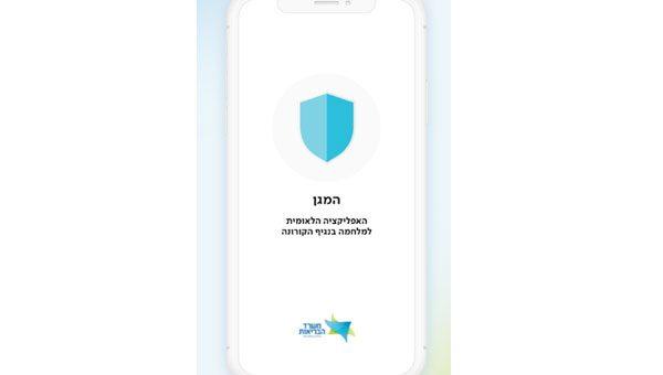 אפליקציה של משרד הבריאות תגלה: האם באתם במגע עם חולה קורונה?