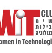 על מה ידברו במפגש ההשקה של פורום הנשים בהיי-טק – WIT?