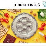 עיריית רמת גן יזמה פרויקט ליל סדר מקוון לכל תושבי העיר