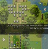 לכל המשפחה: All Over – משחק הרפתקאות חדש בעברית