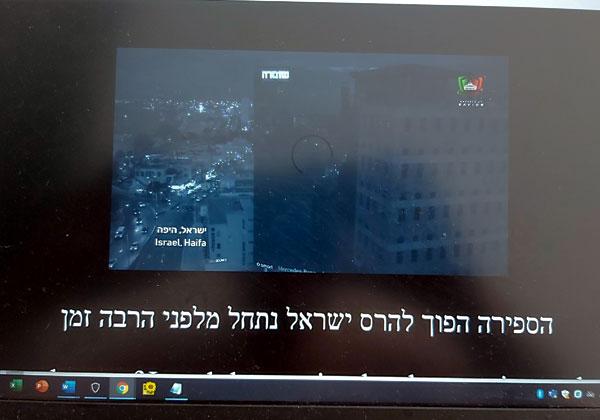 המתקפה היום (ה'). צילום מסך