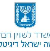 מבקר המדינה: להקים פורום בינמשרדי, שיבחן את תקציבי ישראל דיגיטלית